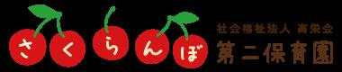 sakuranbo_min